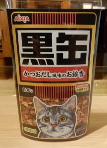 線香  ねこ黒缶  かつおだし風味の お線香