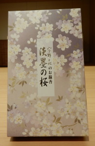 宇野千代のお線香  淡墨の桜