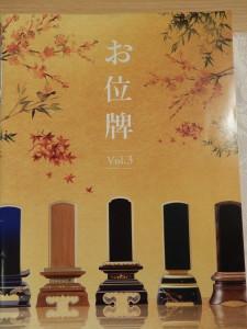 国産家具調仏壇専門店  仏壇富山~佛光堂~