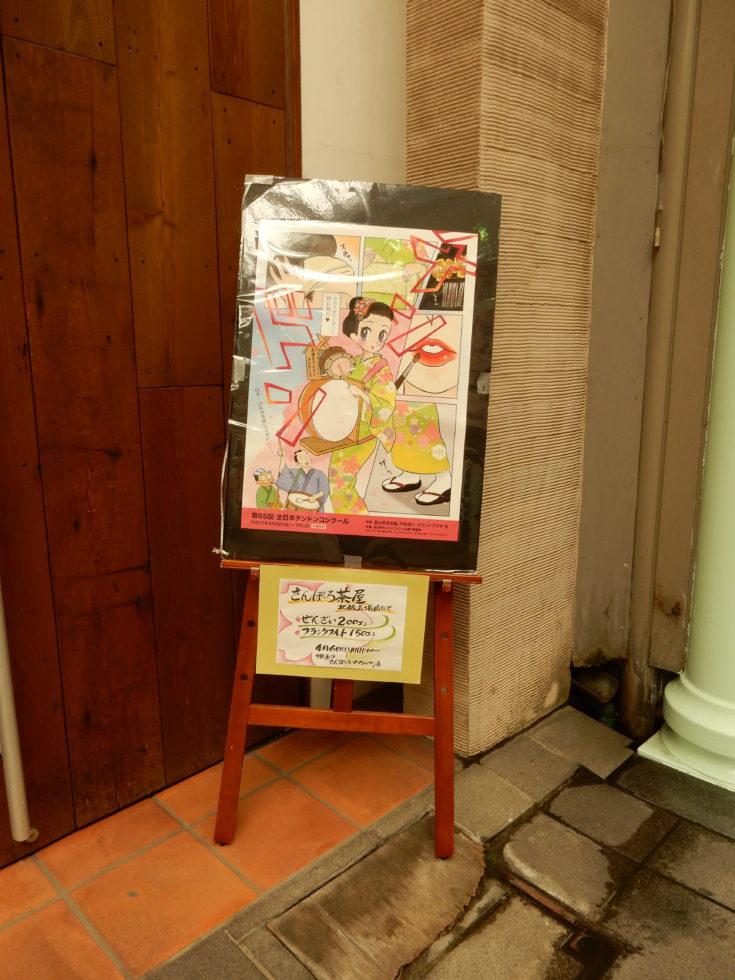 チンドン  国産家具調仏壇佛光堂
